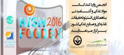 کیش آماده برگزاری اولین نمایشگاه بین المللی صنایع غذایی، آشامیدنی و صنایع  وابسته