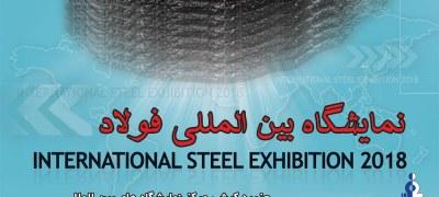 جزیره کیش میزبان 240 شرکت کننده داخلی وخارجی در سومین نمایشگاه بین المللی فولاد