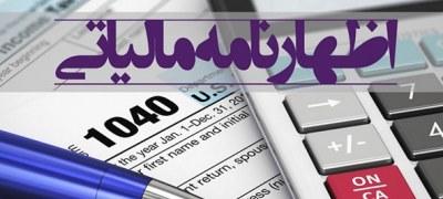 کارگاه آموزشی ارائه انواع  اظهار نامه مالیاتی در کیش