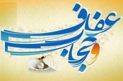 تشریح برنامه های بزرگداشت هفته عفاف و حجاب در کیش